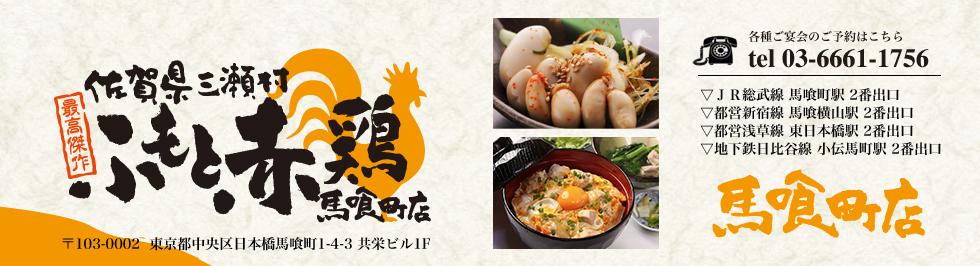 最高傑作 佐賀県三瀬村ふもと赤鶏 馬喰町店