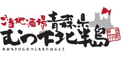 ご当地酒場 青森県むつ下北半島 神田小川町店