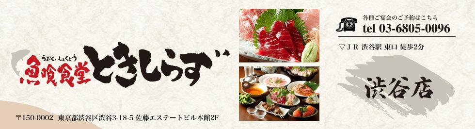 魚喰食堂 ときしらず 渋谷店