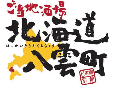 ご当地酒場 北海道八雲町 日本橋別館