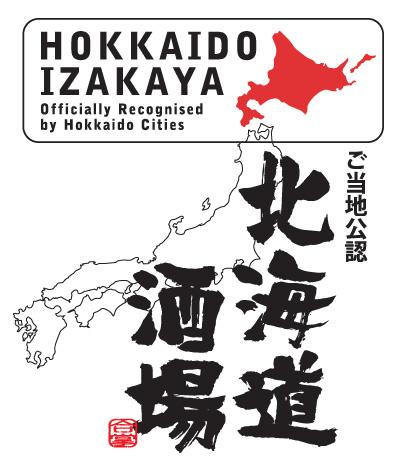 北海道酒場2号店(オーチャード店)