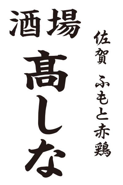 佐賀ふもと赤鶏 酒場 髙しな (佐賀ふもと赤鶏)